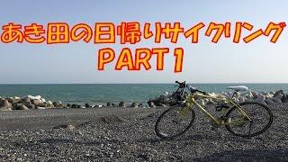静岡駅から福養の滝までのサイクリング動画です。 ゆっくり見てってくだ...