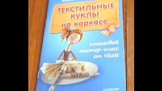 ТЕКСТИЛЬНЫЕ КУКЛЫ НА КАРКАСЕ Елена Войнатовская