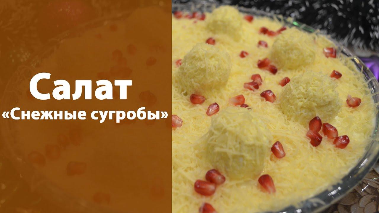 как приготовить салат снежные сугробы