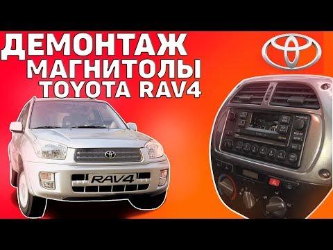 Как Демонтировать Штатную Магнитолу Toyota RAV4 2002 г.