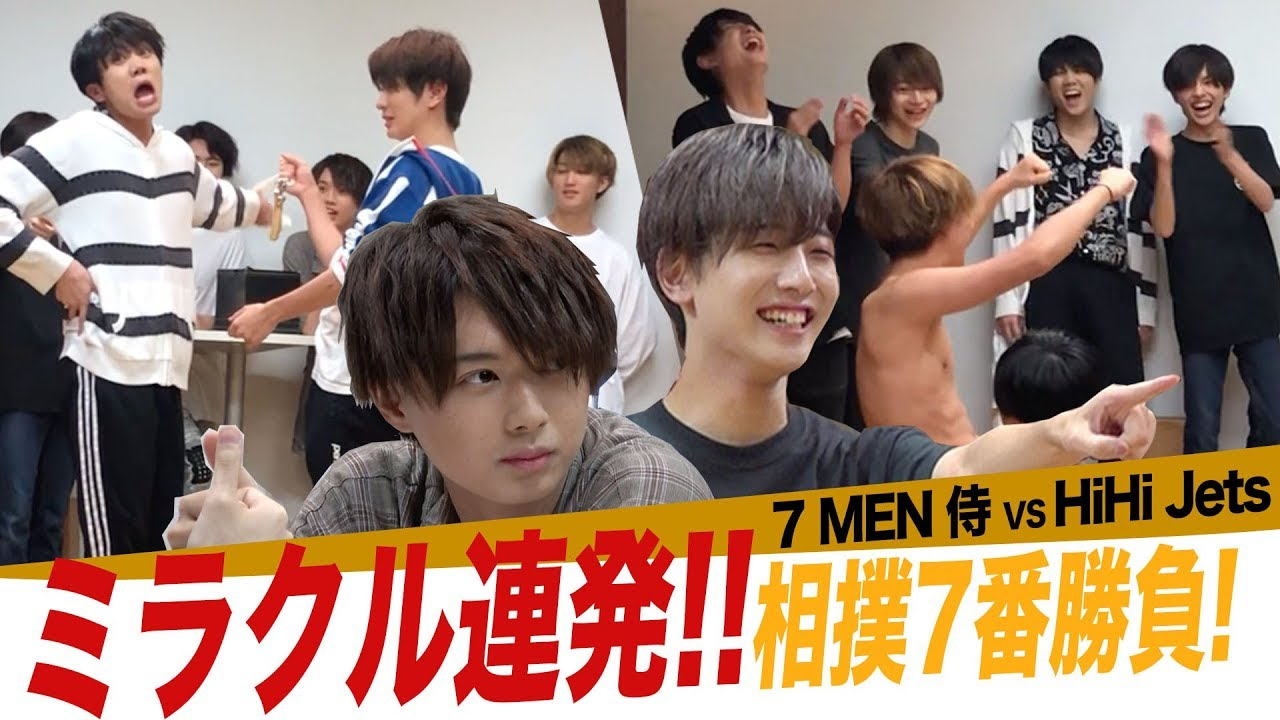 7 MEN 侍【vs HiHi Jets】相撲七番勝負!! - YouTube