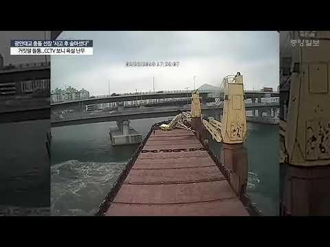 В Сети обнародовано новое видео, как судно РФ брало «на абордаж» яхту в Южной Корее