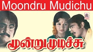 Moondru Mudichu Full Movie | Rajini   movie |  Rajini Kamal Sridevi | மூன்று முடிச்சு KB