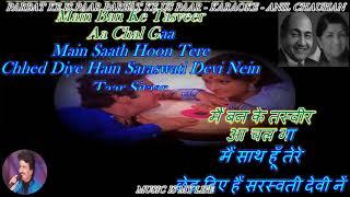 Parbat Ke Is Paar Parbat Ke Us Paar - karaoke With Scrolling Lyrics Eng. & हिंदी
