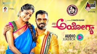 Ayogya | Kannada Audio Jukebox 2018 | Sathish Ninasam | Rachitha Ram | Mahesh Kumar | Arjun Janya