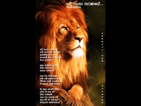 Nadee ganga tharanaye english version