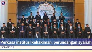 Perkasa institusi kehakiman, perundangan syariah