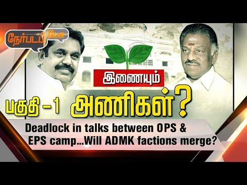 Nerpada Pesu: Will TTV Dinakarans Arrest Help ADMK Team Merge ?   26/04/2017   Part 1