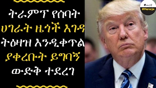 ETHIOPIA - Trump loses appeal court bid to reinstate travel ban