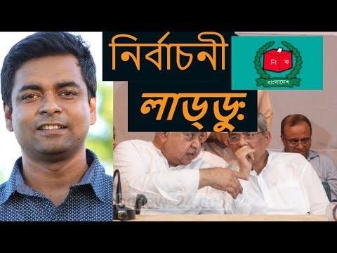 নির্বাচন  নাকি বর্জন? II shahed alam  II তফসিল II বিএনপি election news