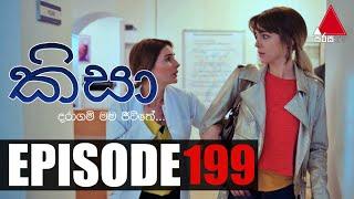Kisa (කිසා)   Episode 199   27th May 2021   Sirasa TV Thumbnail