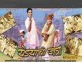 Marathi Comedy Movie Yedyanchi Jatraa - 2012 A Sequel To Be Made - Marathi News