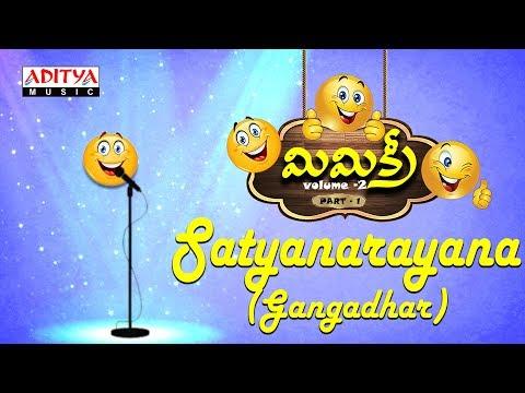 Satyanarayana (Gangadhar) Mimicry Vol-2 (Part-1) | Telugu Comedy Jokes