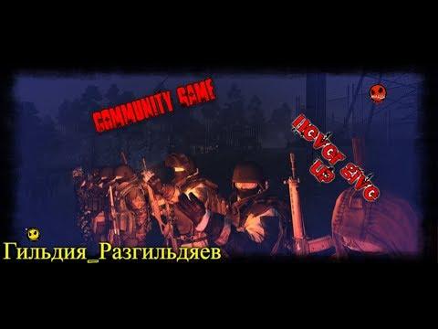 Stalker online Гильдия_Разгильдяев (Он перехотел быть нагэбатаром)гюрзилки