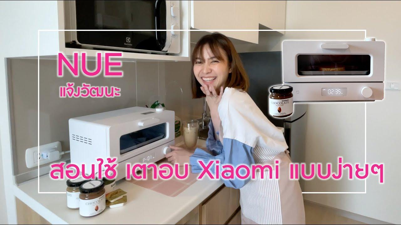 [EP6] ชีวิตดีๆที่ Nue Noble แจ้งวัฒนะ กับ เตาอบ Xiaomi