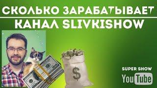 Сколько зарабатывает канал SlivkiShow(Сливки Шоу)?