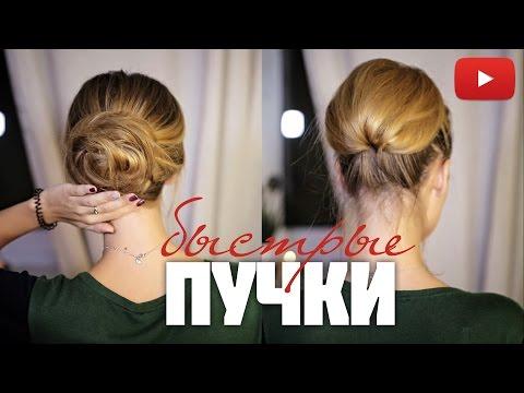 Пучки на каждый день - прически за 5 минут для тонких волос Messy Bun #VictoriaR