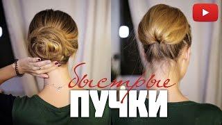 видео как красиво собрать средние волосы