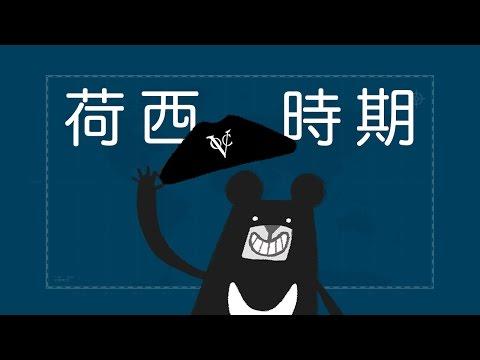 『等燈!征服者入侵?大航海時代的臺灣。』臺灣世界史 第1集