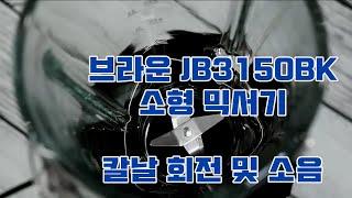 브라운 JB3150BK 소형 믹서기 사용 방법(칼날 회…