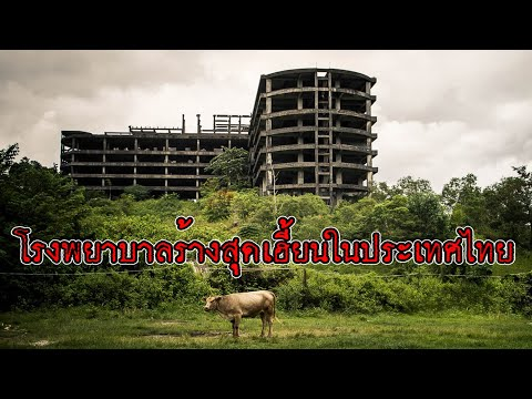 โรงพยาบาลร้างสุดเฮี้ยน ติดอันดับความหลอนของประเทศไทย