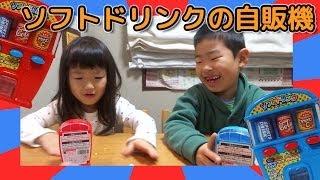 自動販売機の食玩で遊ぶ Vending Machine Toy thumbnail