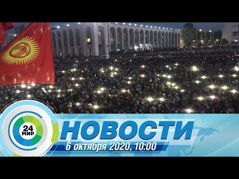Новости 10:00 от 06.10.2020