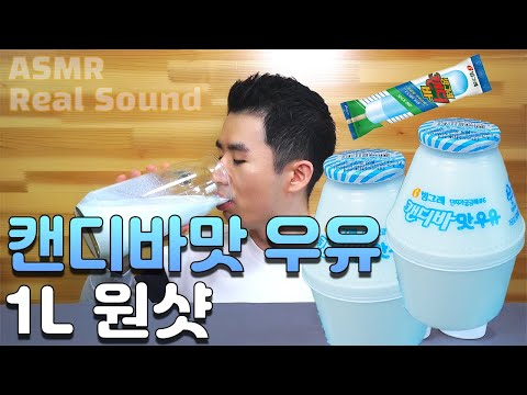 candy-bar-ice-cream-flavored-milk-drinking-chug-beverage-asmr-real-sound-mukbang