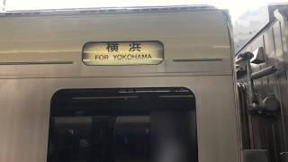 【鉄道動画】215系「ホリデー快速ビューやまなし」 方向幕回転