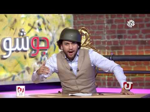 جو شو ـ الحلقة 8 الثامنة - إسرائيل بفيفي عبدو