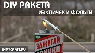 Как сделать ракету из спичек и фольги своими руками | INDYCRAFT