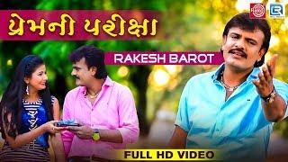 Premni Pariksha RAKESH BAROT   New Gujarati Song   પ્રેમની પરીક્ષા   Full   RDC Gujarati