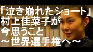 自分でも予想外だった全日本での得点。 彼女はどう振り返るのか? そし...