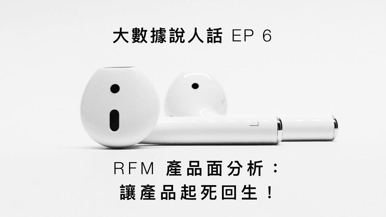 【大數據說人話】EP6:RFM產品面分析:讓商品起死回生!