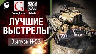 Лучшие выстрелы №53 - от Gooogleman и Johniq [World of Tanks]