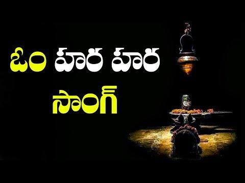 Lord Shiva Telugu Devotional  Songs || Om Hara Hara Song || Sri Vasanth,Sai Charan,