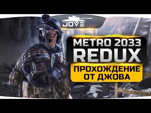 Джов проходит Metro 2033 #1. Начало Большой Истории.
