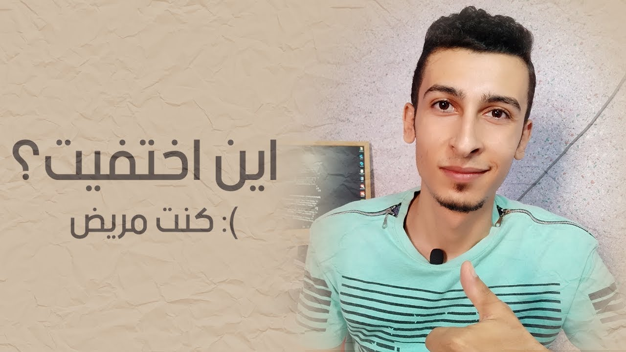 فيديو الرجوع + سبب الاختفاء + استفتاء عن محتوي القناة القادم
