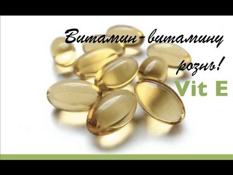 Дадали о Витамине Е каким он должен быть отличие аптечного и натурального витамина Е