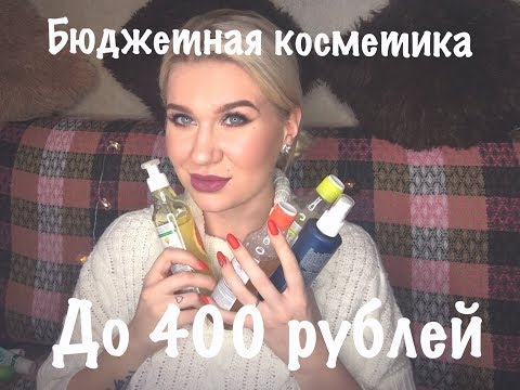Крутая бюджетная косметика до 400 рублей #крутаябюджетнаякосметика #уход