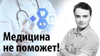 Этапы заболевания. Стоит ли ругать медицину? Отвечает ли медицина за здоровье?