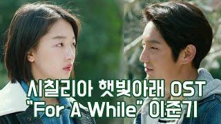 영화 시칠리아 햇빛아래 Ost 西西里艳阳下 Ost, Never Said Goodbye Ost 이준기 Lee Jun Ki For A While 謊