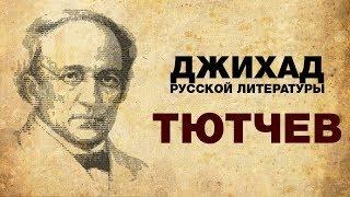 Джихад русской литературы. Тютчев: Отрадней камнем быть