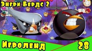 Мультик Игра для детей Энгри Бердс 2. Прохождение игры Angry Birds [28] серия