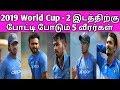 2019 உலக கோப்பையில் விளையாடப்போகும் அந்த 2 பேர் யார்?? | 2019 World Cup | India