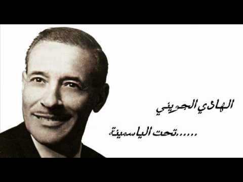 El Hadey El Jouini - Ta7at El Yasmena / الهادى الجويني - تحت الياسمينة