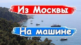 #14 Турция. Из Москвы на Средиземное море на машине. Штрафы в Турции. Дороги в Турции сегодня