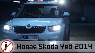 Тест-драйв Новая Skoda Yeti | Не ссы, доедем! s02 ep02 (Skoda Yeti 2014)
