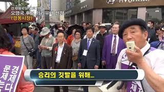 경제애국당대통령후보 기호7번 오영국 경동시장거리유세현장…