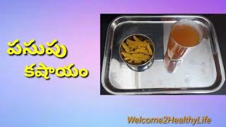 Pasupu Kashayam (Turmeric Kashayam) |Telugu
